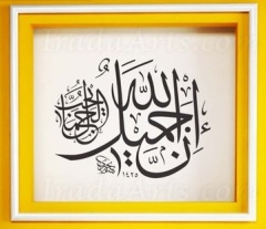 Allah is beautiful and loves bounty